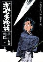 弐十手物語 (35)