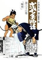 弐十手物語 (36)