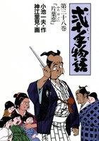 弐十手物語 (38)