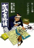 弐十手物語 (39)