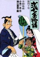 弐十手物語 (40)
