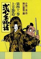 弐十手物語 (41)