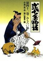 弐十手物語 (42)