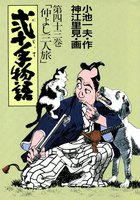 弐十手物語 (43)
