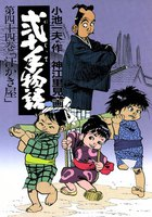 弐十手物語 (44)