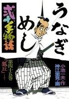 弐十手物語 (45)