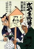 弐十手物語 (47)