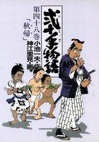 弐十手物語 (48)
