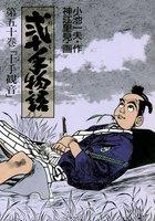 弐十手物語 (50)