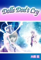 Dolls Don't Cry (上) - 漫画