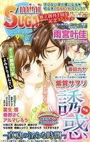 [キャンペーン無料版]miniSUGAR Vol.22(2012年9月号)