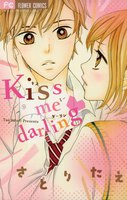 kiss me darling - 漫画