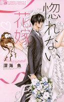 [立ち読み版]惚れない花嫁
