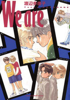 We are - 漫画
