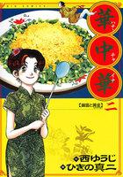 華中華(ハナ・チャイナ) (2)