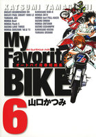 My Favorite BIKE 6巻 - 漫画