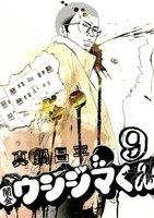 闇金ウシジマくん (9)