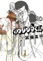 闇金ウシジマくん (10)