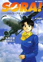 SORA!―フライト・アテンダント物語― (1)