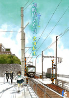 [立ち読み版]海街diary(1) 蝉時雨のやむ頃