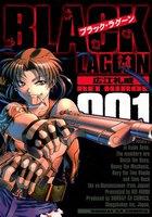 ブラック・ラグーン(1~10巻セット)