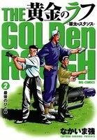 黄金のラフ ~草太のスタンス~ (2)