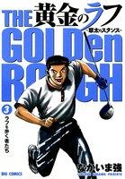 黄金のラフ ~草太のスタンス~ (3)
