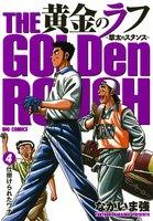 黄金のラフ ~草太のスタンス~ (4)
