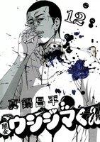 闇金ウシジマくん (12)