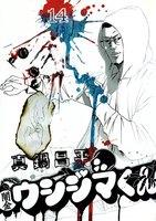 闇金ウシジマくん (14)