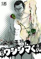 闇金ウシジマくん (15)