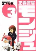 正義警官モンジュ (3)