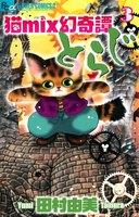 猫mix幻奇譚とらじ (3)