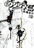 闇金ウシジマくん (19)