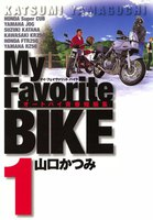My Favorite BIKE (全巻)