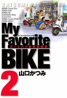 My Favorite BIKE 2巻 - 漫画