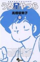 うる星やつら 〔新装版〕 (2)