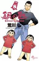 銀の匙 Silver Spoon (8)