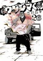 闇金ウシジマくん (26)