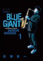 BLUE GIANT(1~9巻セット)