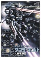 機動戦士ガンダム サンダーボルト(1~8巻セット)
