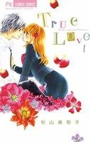 True Love(全巻)