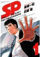 SP(全巻)