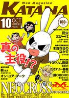 Web Magazine KATANA 2015年10月号
