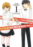 WEB版 WORKING!! (1)
