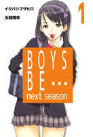 BOYS BE… next season - 漫画