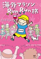 海外マラソンRunRun旅