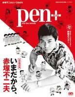 Pen�{