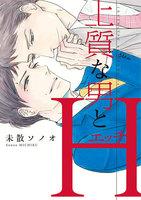 上質な男とH【eBookJapan限定おまけ付き】