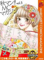 秋マン!! MCマガジン vol.5